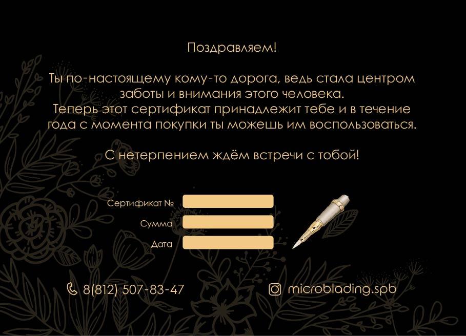 подарочный сертификат микроблейдинг